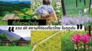 ททท เผย 60 เส้นทางท่องเที่ยวหน้าฝน - เที่ยวเมืองไทย