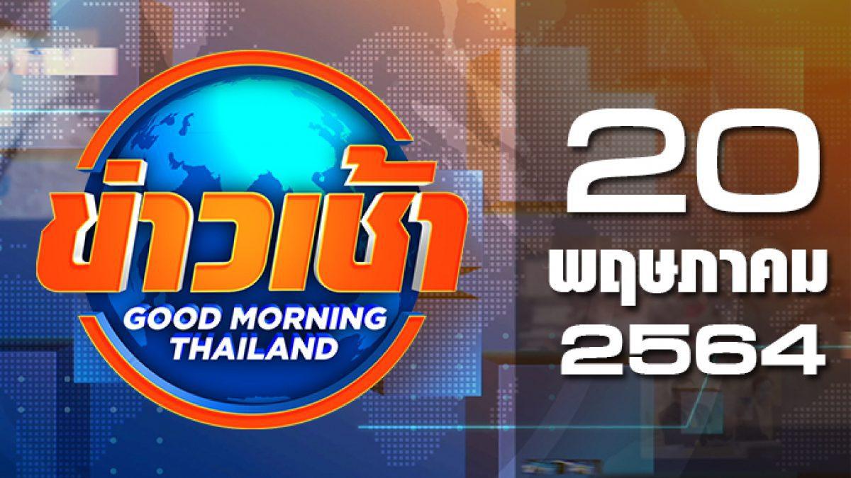 ข่าวเช้า Good Morning Thailand 20-05-64
