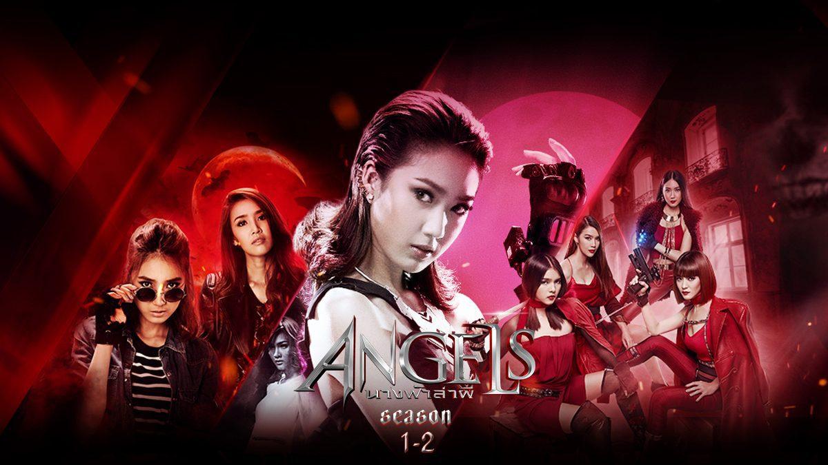 Angels นางฟ้าล่าผี ภาค 1-2 จบภายใน 5 นาที