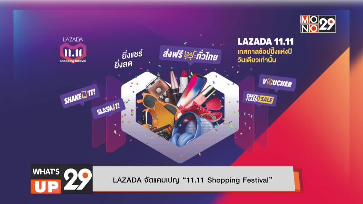 "LAZADA จัดแคมเปญ ""11.11 Shopping Festival"""