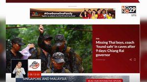"""สื่อทั่วโลกรายงานข่าว พบตัว """"ทีมหมูป่า อะคาเดมี"""" ทั้ง 13 ชีวิต"""