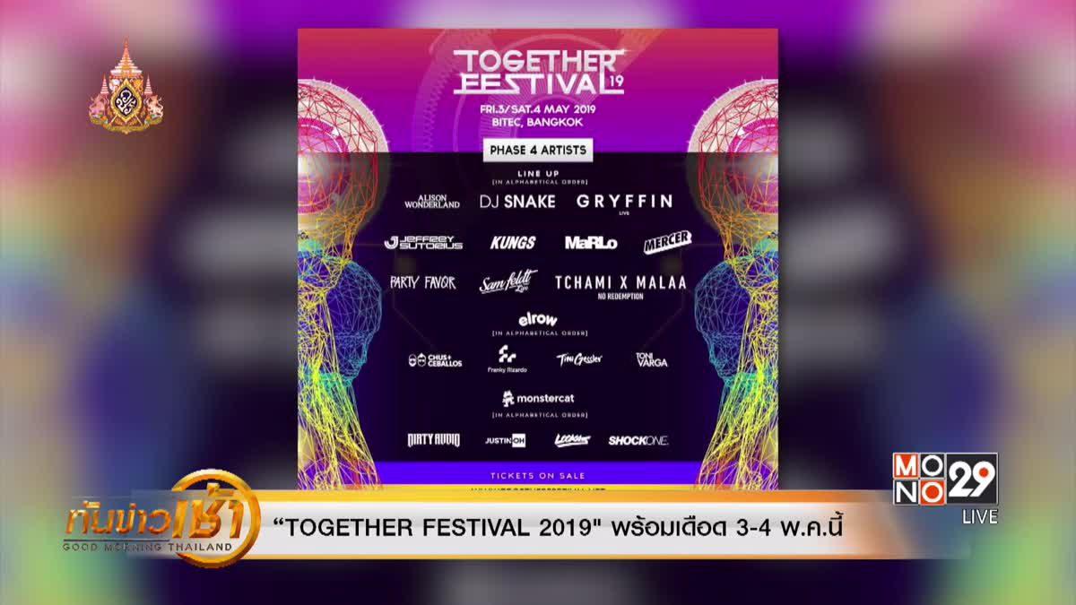 """TOGETHER FESTIVAL 2019"" พร้อมเดือด 3-4 พ.ค.นี้"