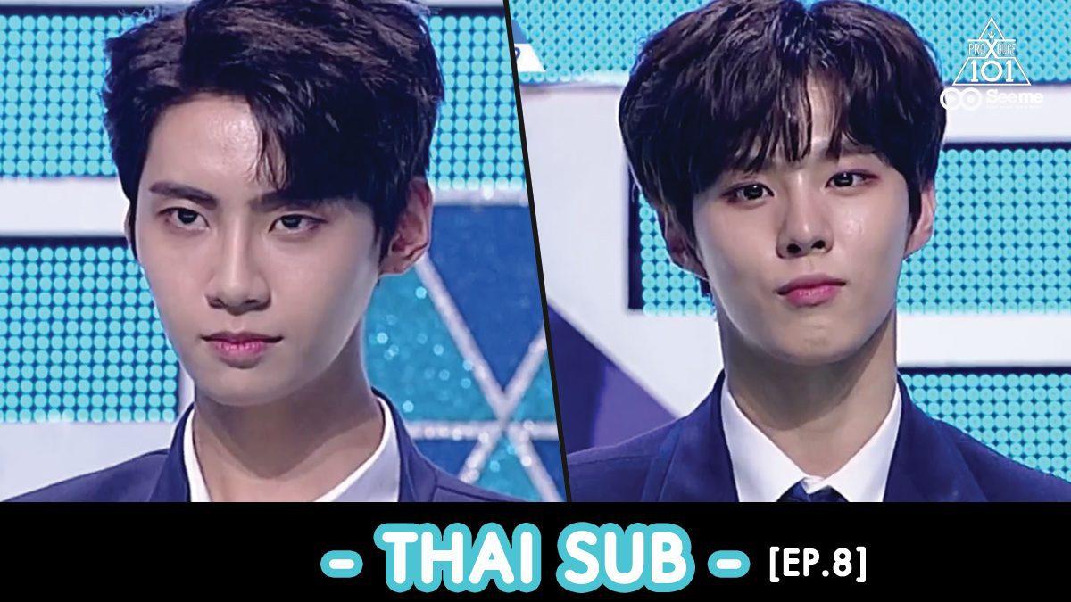 [THAI SUB] PRODUCE X 101 ㅣเด็กฝึกหัดจาก TOP Media ใครจะได้อันดับที่ 1 ? [EP.8]