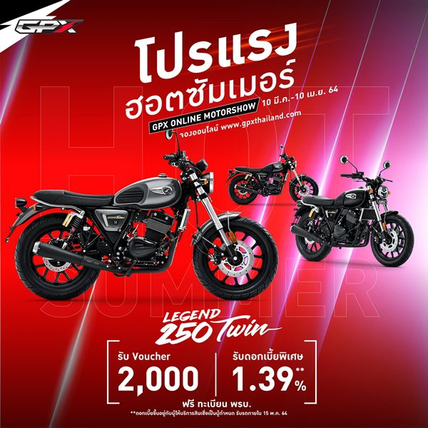 GPX Promotion