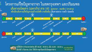 ดีเดย์! ปรับเส้นทางรถเมล์สาย145,168 เลี่ยงสร้างรถไฟฟ้าสายสีเหลือง-ส้ม เริ่ม 3 ก.ย.นี้