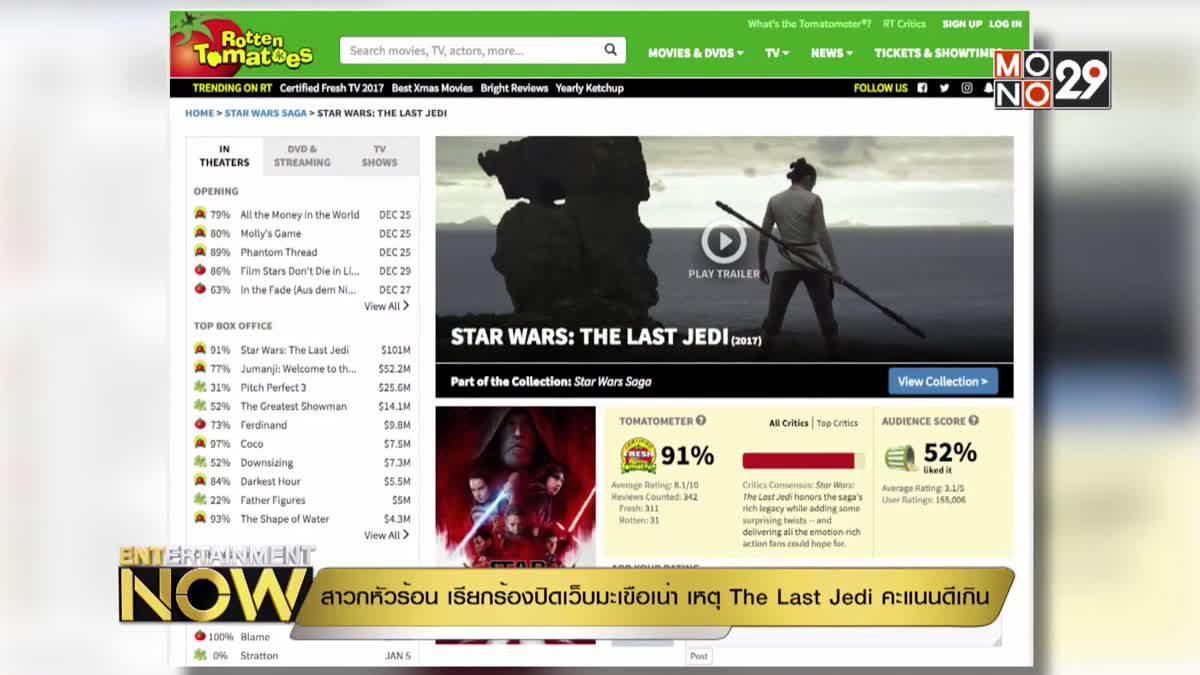 สาวกหัวร้อน เรียกร้องปิดเว็บมะเขือเน่า เหตุ The Last Jedi คะแนนดีเกิน