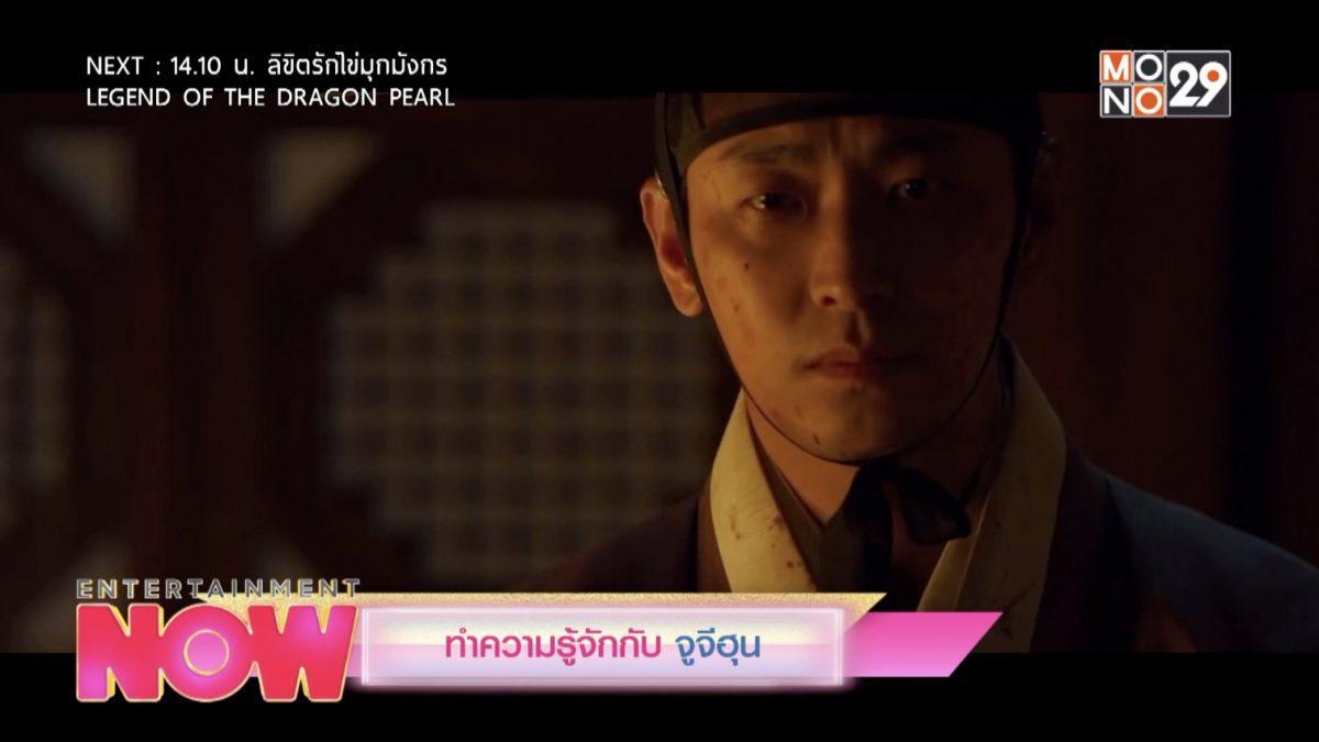 ทำความรู้จักกับ จูจีฮุน จาก Along with the gods2