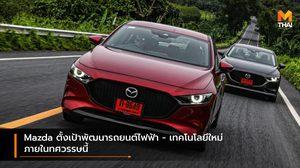Mazda ตั้งเป้าพัฒนารถยนต์ไฟฟ้า – เทคโนโลยีใหม่ภายในทศวรรษนี้