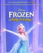 Frozen (Sing-A-Long) ผจญภัยแดนคำสาปราชินีหิมะ