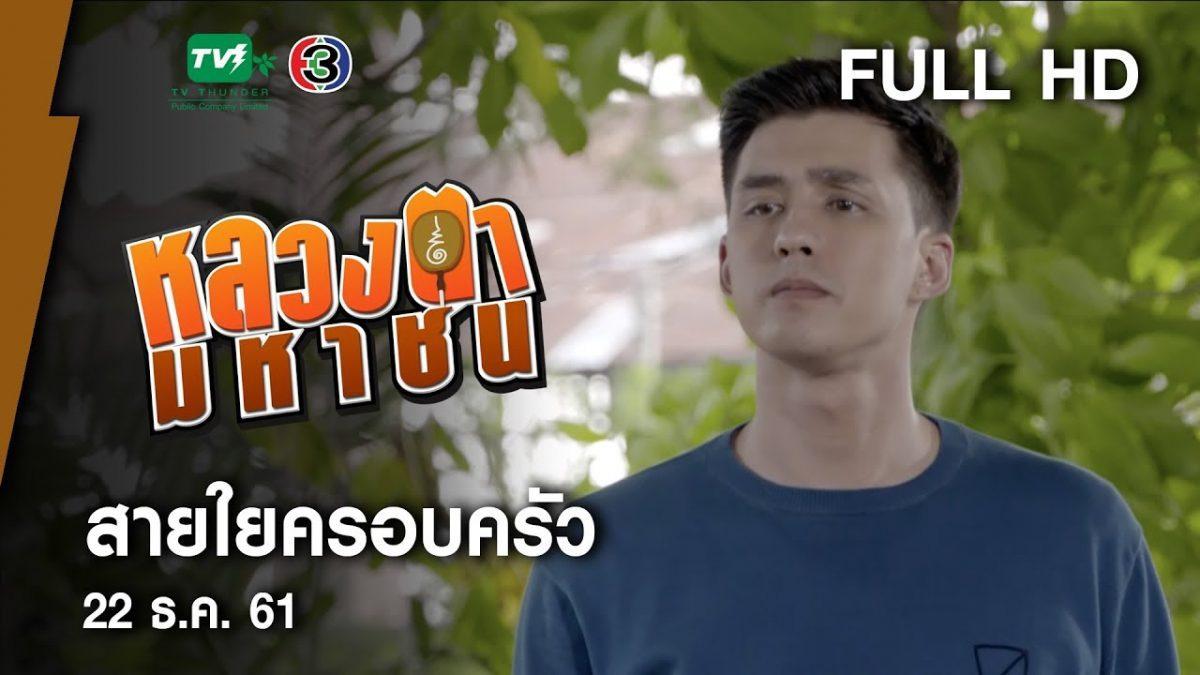 สายใยครอบครัว - หลวงตามหาชน Season 10 ( 22 ธ.ค.61) [FULL HD]