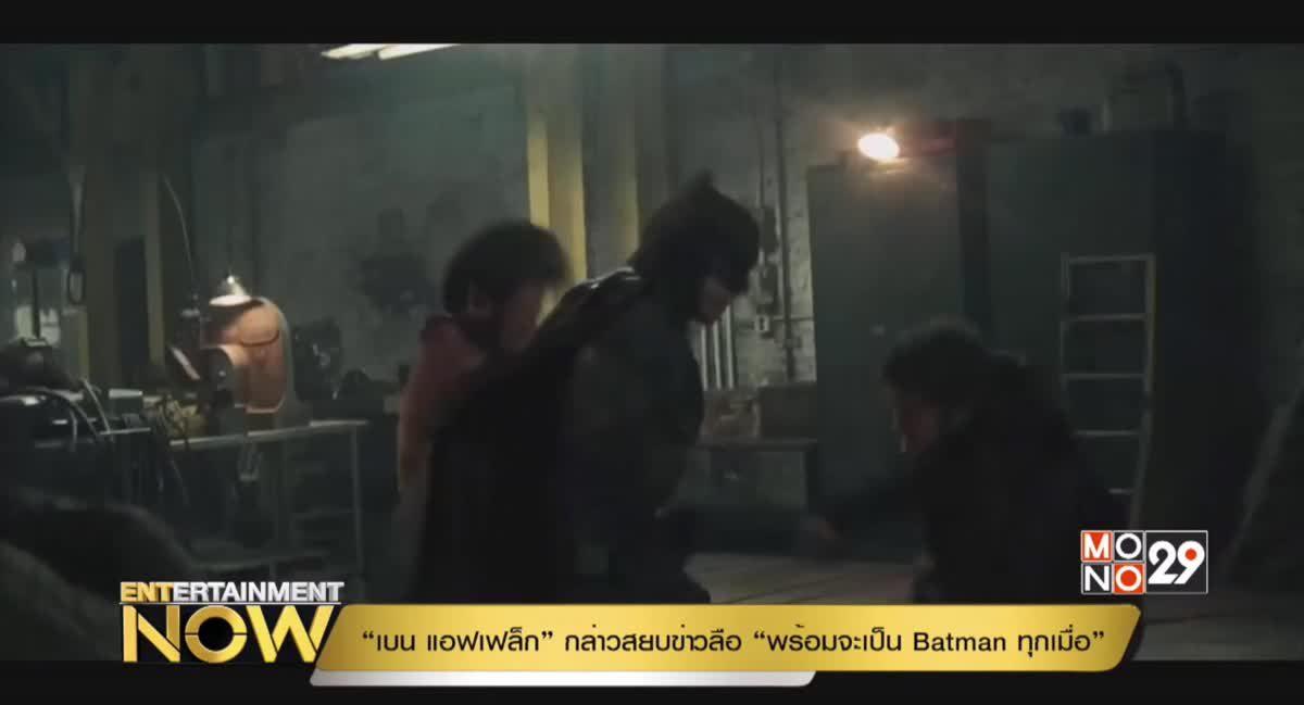 เบน แอฟเฟล็ก กล่าวสยบข่าวลือ พร้อมจะเป็น Batman ได้ทุกเมื่อ