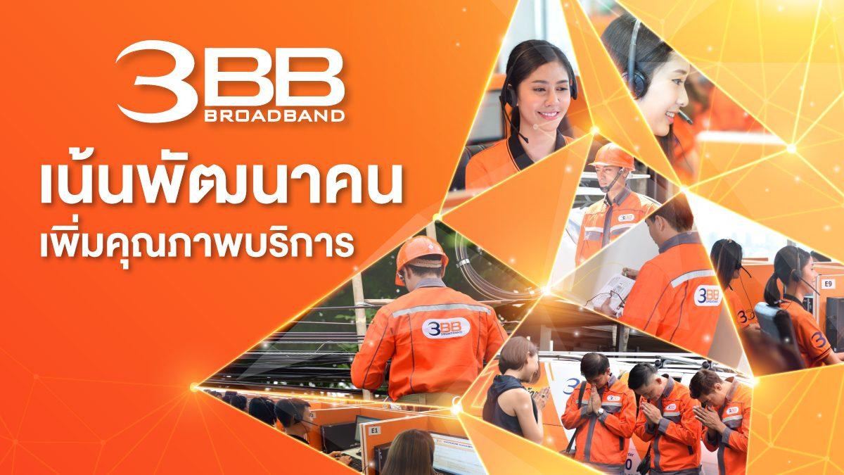 3BB มุ่งนโยบายพัฒนาบุคลากรเพิ่มคุณภาพบริการ