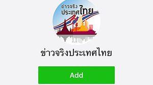 รัฐบาลผุดไลน์ 'ข่าวจริงประเทศไทย' ป้องข้อมูล-ข่าวบิดเบือน