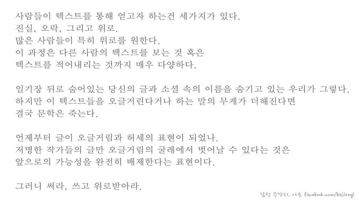 [Bajiroyi] 감성 주간지 %22아토%22 7회
