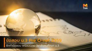 ฝึกทำข้อสอบ ม.3 วิชาสังคมศึกษา Pre O-net 2559