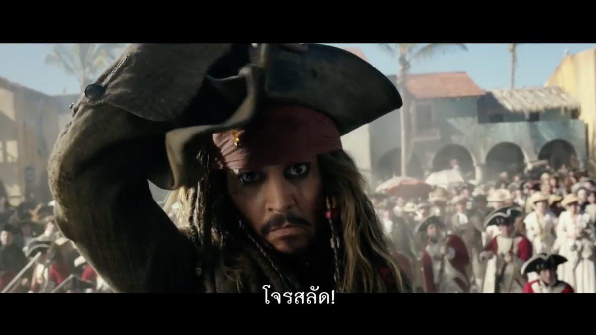 ตัวอย่าง Pirates of the Caribbean 5: Salazar's Revenge สงครามแค้นโจรสลัดไร้ชีพ