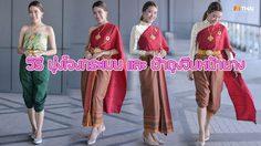 วิธีแต่งชุดไทย นุ่งโจงกระเบนด้วยตัวเอง ไปงาน อุ่นไอรัก คลายความหนาว