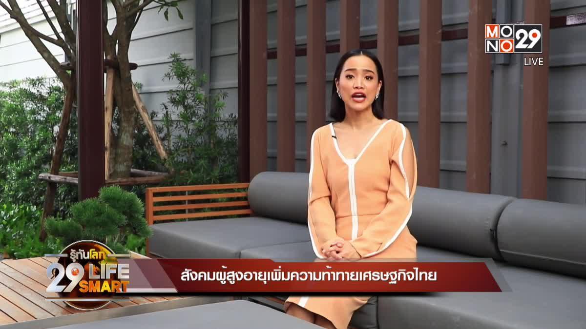 29 LifeSmart : รู้กินรู้ใช้ กับ ลงทุนแมน ตอน : สังคมผู้สูงอายุเพิ่ม ความท้าทายเศรษฐกิจไทย