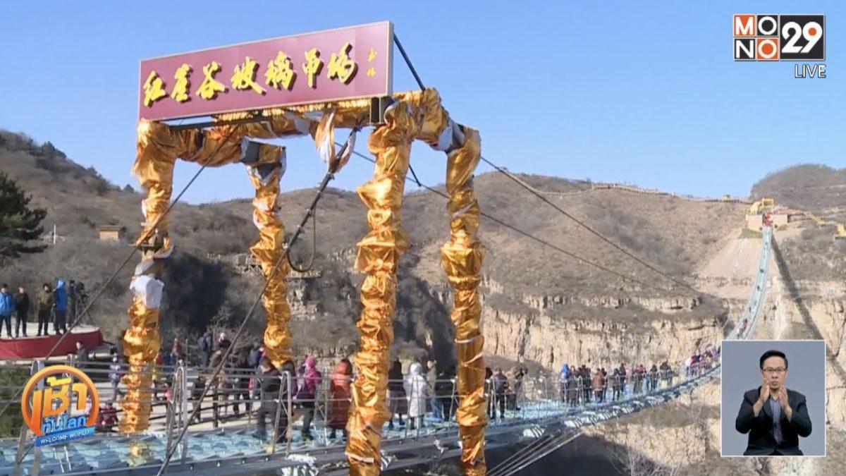 จีนเปิดใช้สะพานกระจกยาวที่สุดในโลก