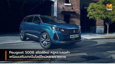 Peugeot 5008 สไตล์ใหม่ หรูหราเลอค่า พร้อมเสริมเทคโนโลยีใหม่หลายรายการ