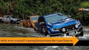ฟอร์ด พาชาวเรนเจอร์ สายลุยขับรถคู่ใจ ร่วมผจญภัยท่องธรรมชาติลาวและเวียดนาม