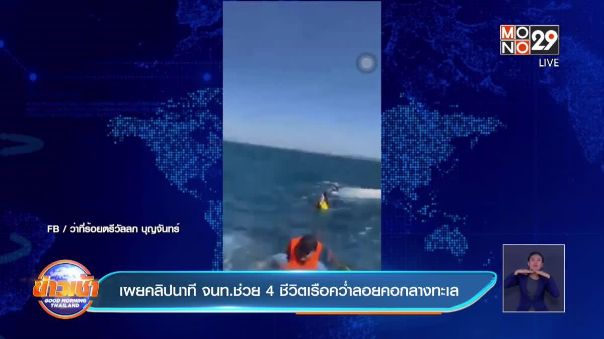 เผยคลิปนาที จนท.ช่วย 4 ชีวิตเรือคว่ำลอยคอกลางทะเล