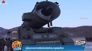 ญี่ปุ่นคาดเกาหลีเหนือยิงขีปนาวุธรุ่นใหม่
