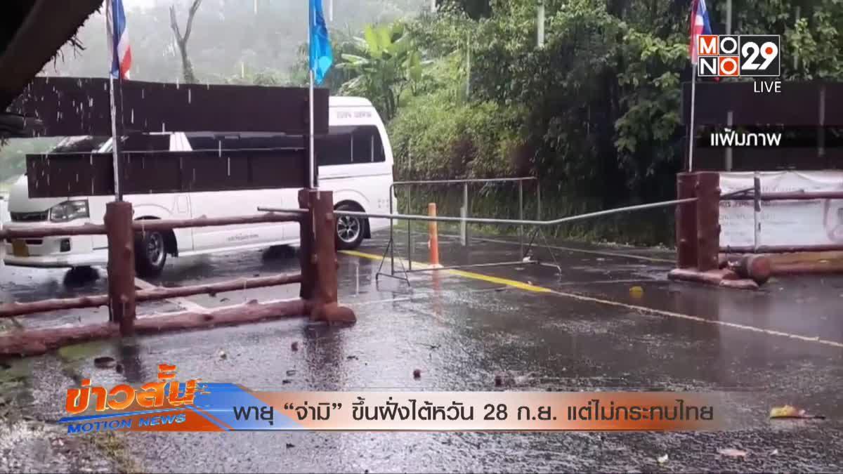 """พายุ """"จ่ามิ"""" ขึ้นฝั่งไต้หวัน 28 ก.ย. แต่ไม่กระทบไทย"""
