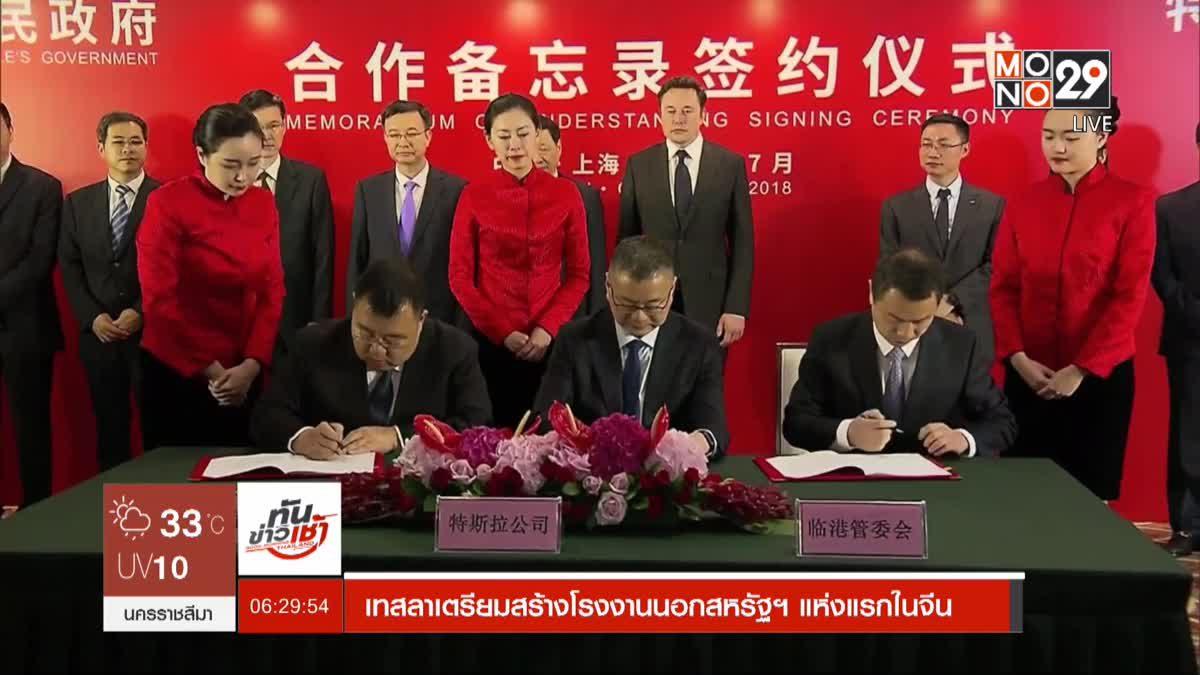 เทสลาเตรียมสร้างโรงงานนอกสหรัฐฯ แห่งแรกในจีน