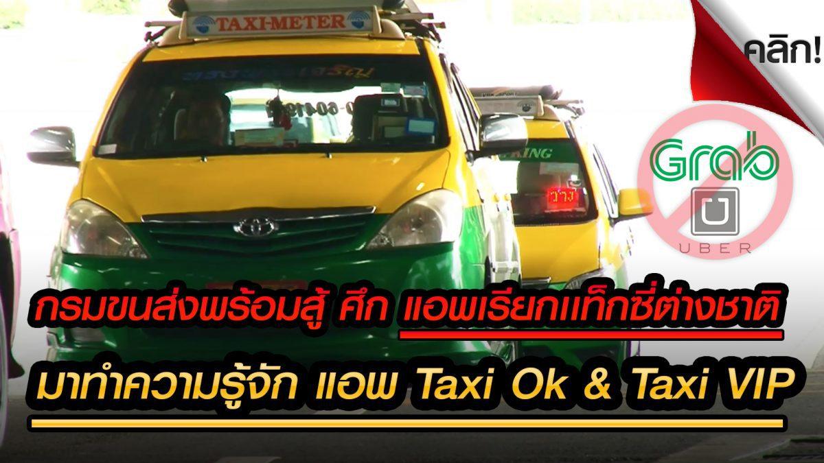 (คลิปเด่นน่ารู้) ทำความรู้จักแอพ แท๊กซี่คุณภาพใหม่ โดยขนส่งทางบก Taxi OK
