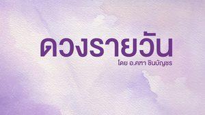 ดูดวงรายวัน ประจำวันศุกร์ที่ 18 พฤษภาคม 2561 โดย อ.คฑา ชินบัญชร
