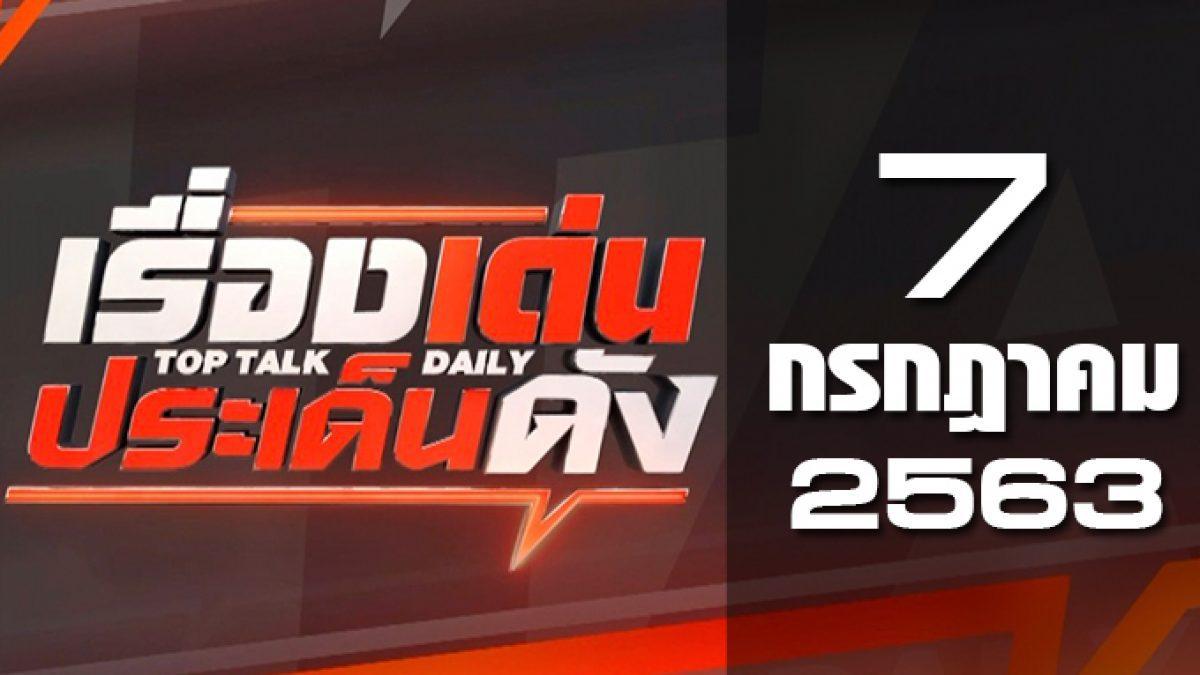 เรื่องเด่นประเด็นดัง Top Talk Daily 07-07-63
