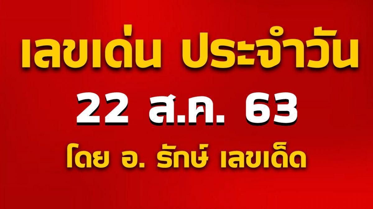 เลขเด่นประจำวันที่ 22 ส.ค. 63 กับ อ.รักษ์ เลขเด็ด #ฮานอย