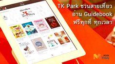 TK park ชวนสายเที่ยว ใช้งานห้องสมุดดิจิทัล มีอีบุ๊ก Guidebook และหนังสืออ่านฟรีทุกที่ ทุกเวลา