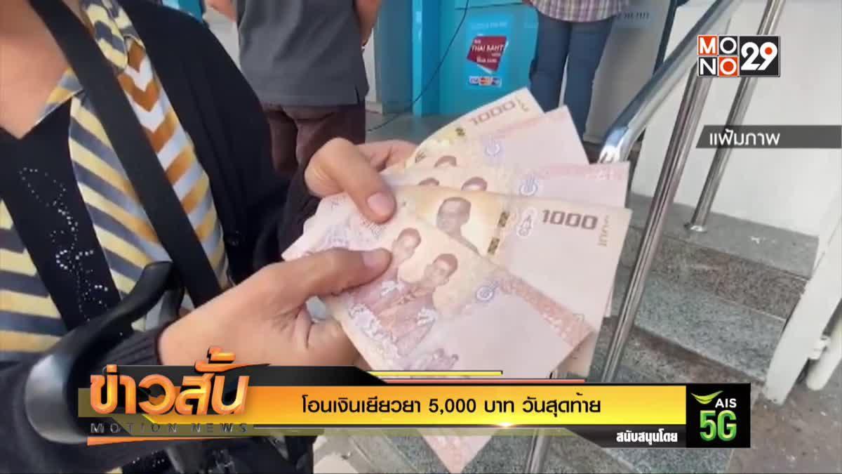 โอนเงินเยียวยา 5,000 บาท วันสุดท้าย