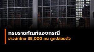 """กรมราชทัณฑ์แจงกรณี """"มีผู้ปล่อยข่าวนักโทษ 38,000 คน ถูกปล่อยตัว"""""""