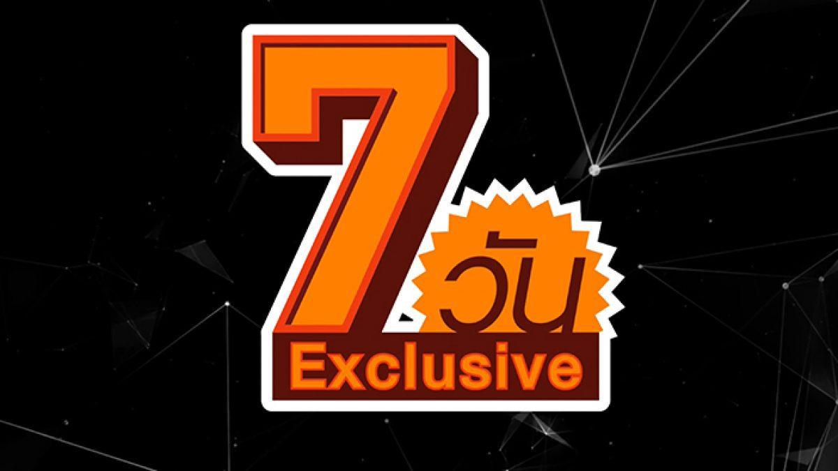 Seeme Exclusive Content 7 วัน 7 รายการ
