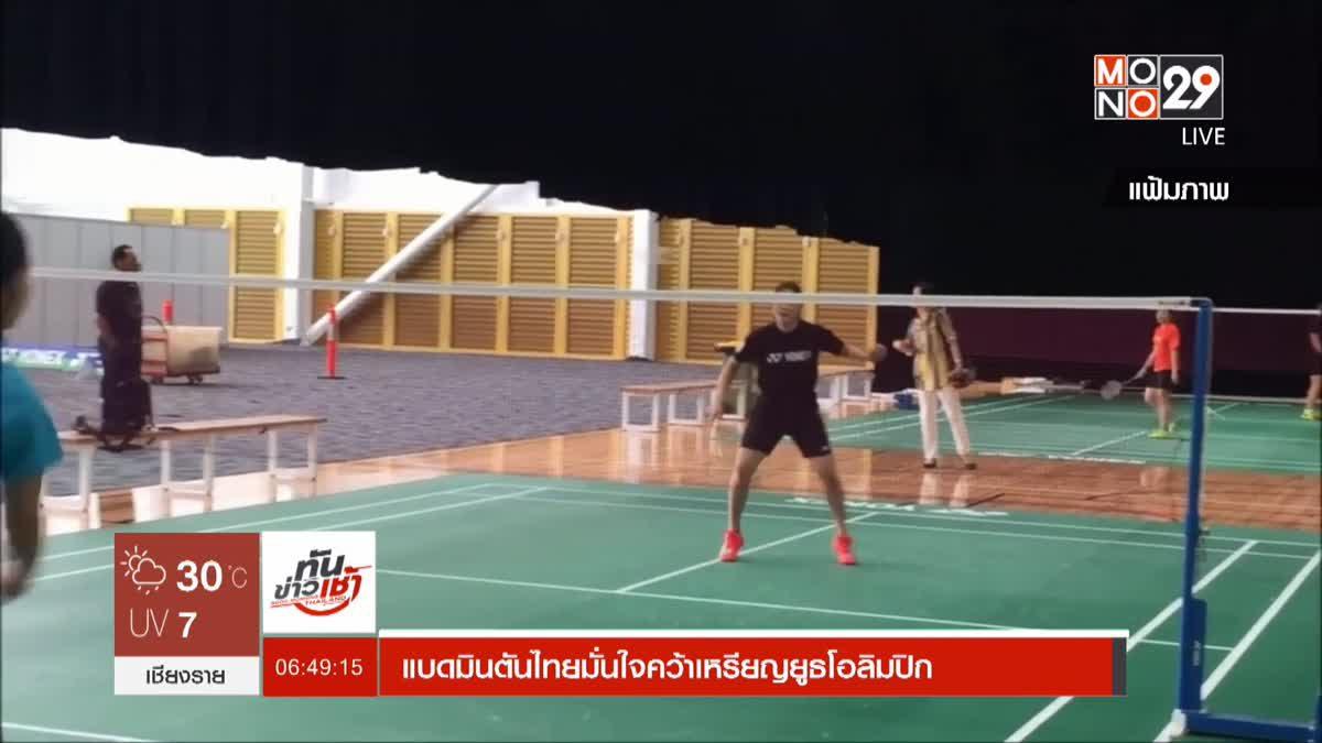 แบดมินตันไทยมั่นใจคว้าเหรียญยูธโอลิมปิก