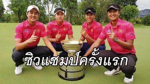 ทีมก้านเหล็กไทยสร้างประวัติศาสตร์ คว้าแชมป์ โนมูระ คัพ ครั้งแรก ที่มาเลเซีย