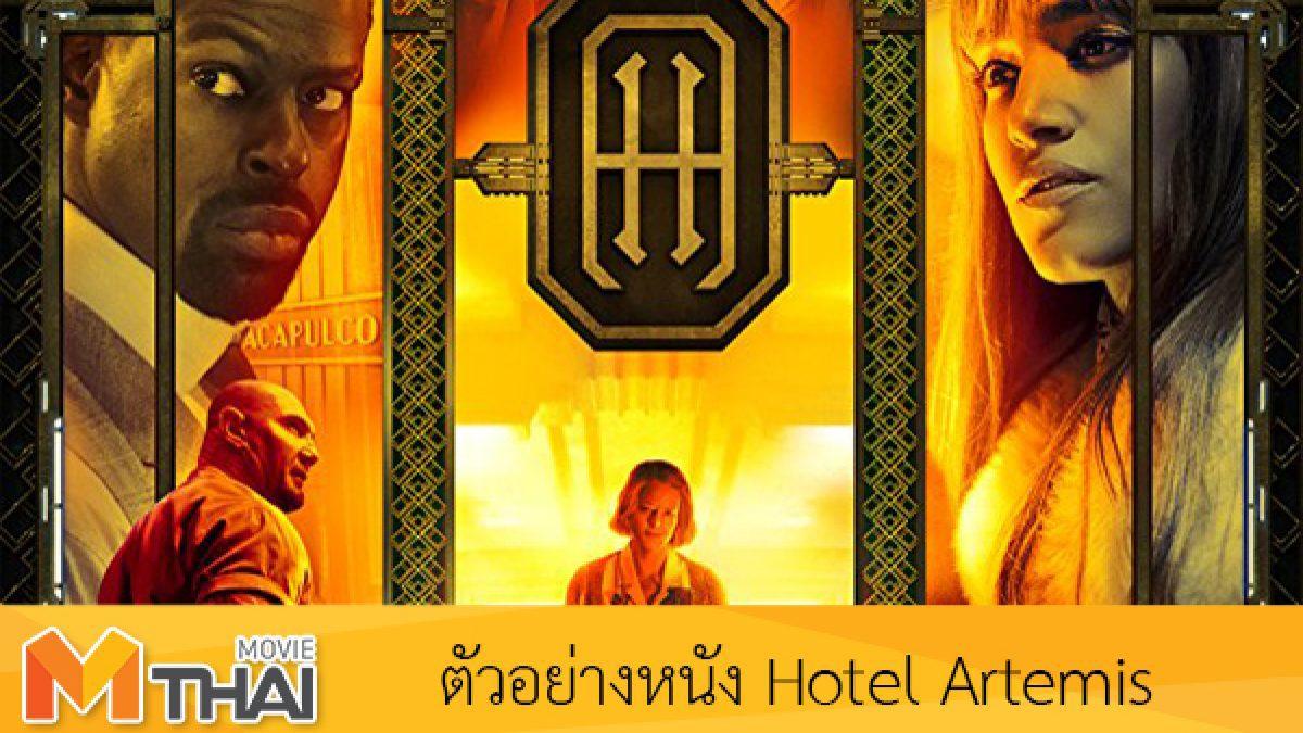 ตัวอย่างหนัง Hotel Artemis