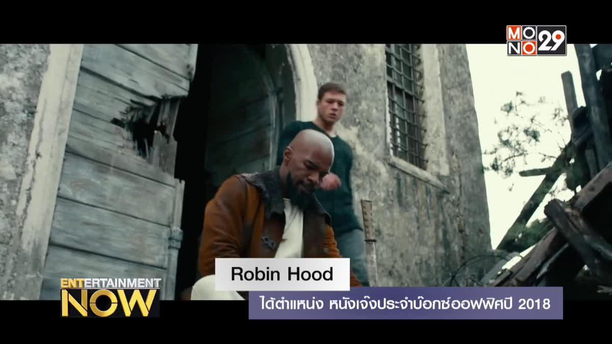 Robin Hood - ได้ตำแหน่ง หนังเจ๊งประจำบ๊อกซ์ออฟฟิศปี 2018