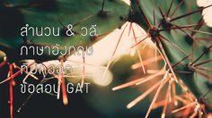 100 ประโยค สำนวนภาษาอังกฤษ ที่ชอบออกข้อสอบ GAT
