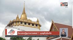 ถึงเวลาที่ไทย จะปฏิรูปวงการสงฆ์ อุดรูรั่วเงินวัด แล้วหรือยัง?