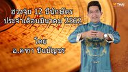 เช็ก ฮวงจุ้ย 12 ปีนักษัตร ประจำเดือนมีนาคม 2562 โดย อ.คฑา ชินบัญชร