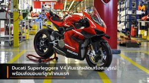 Ducati Superleggera V4 คันแรกผลิตเสร็จสมบูรณ์ พร้อมส่งมอบแก่ลูกค้าคนแรก