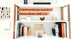 คำศัพท์ภาษาอังกฤษ หมวดตัว C - 375 คำ ที่มักออกข้อสอบ ONET ม.6