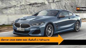 เปิดราคา 2020 BMW 840i, 840i xDrive coupe, 840i Convertible ที่อเมริกา