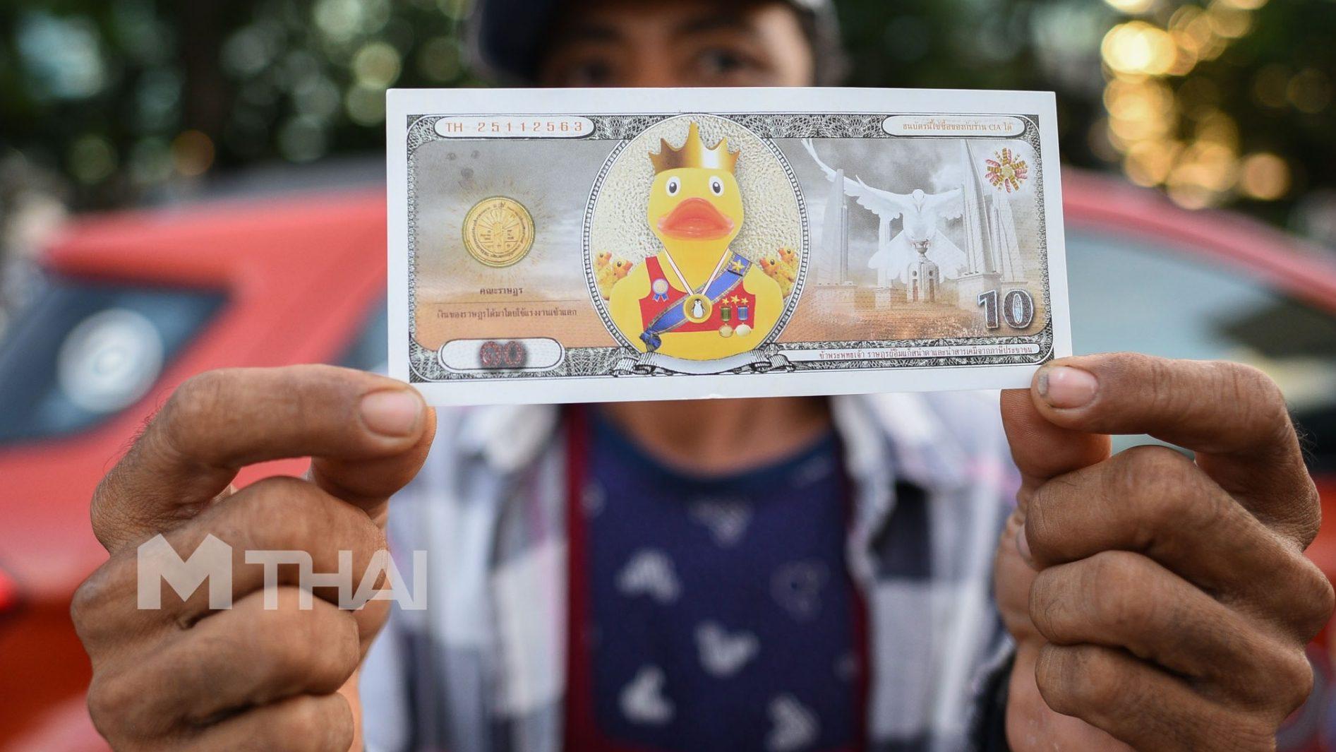 'วิษณุ' ชี้ 'คูปองเป็ด' ไม่เข้าข่ายเป็นเงินปลอม