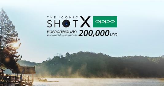 "OPPO "" PHOTO CONTEST ของรางวัลรวมมูลค่ากว่า 200,000 บาท"