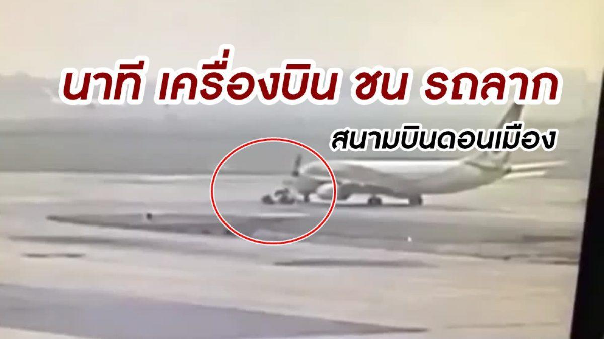 นาทีระทึก! เครื่องบินนกแอร์ชนเข้ากับรถลาก  ที่สนามบินดอนเมือง เสียชีวิต 1 เจ็บสาหัส 1
